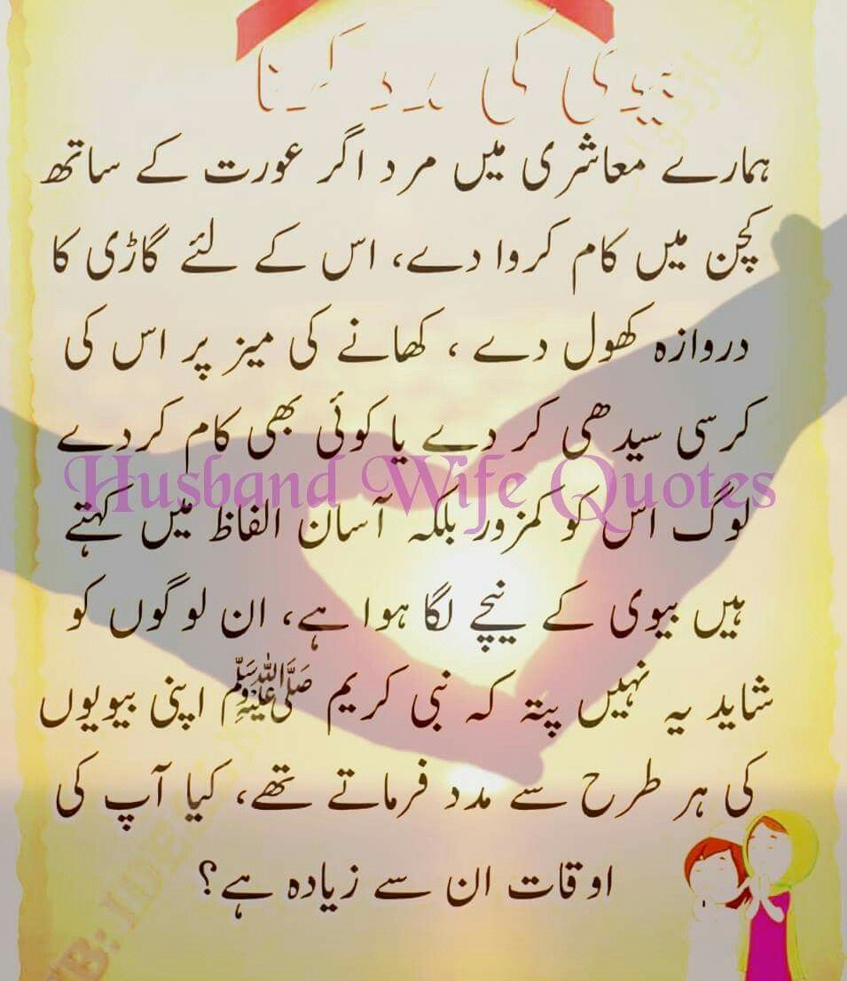 good thoughts for husband and wife relationship in urdu