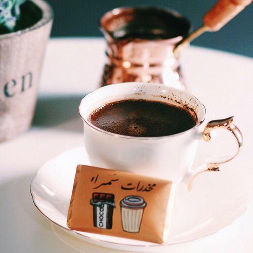 Teacoffeebooks Coffee Jokes Arabic Coffee Coffee And Books