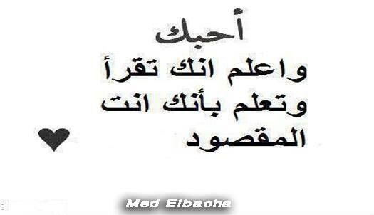 اموت فيك Quotes Love Quotes Arabic Calligraphy