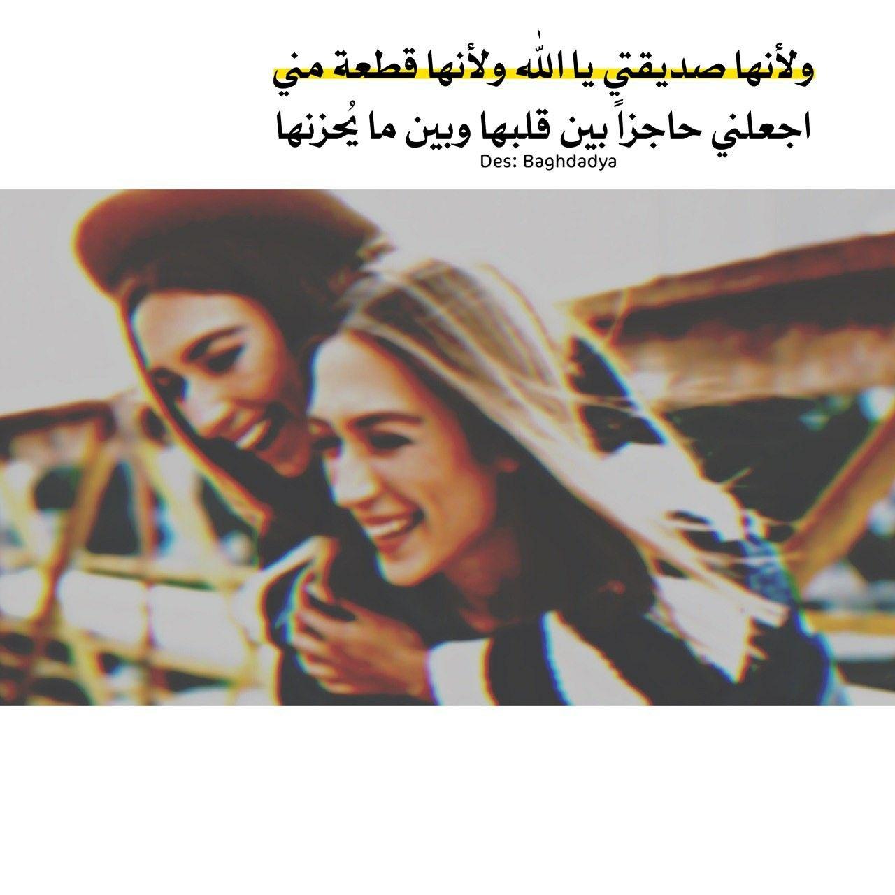 Pin By Soosoo Abdoo On رمزيات Arabic Quotes Qoutes Love Quotes