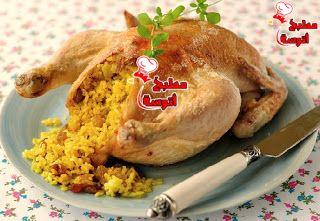 دجاج محشي أرز بسمتي أصفر من برنامج على قد الايد حلقة اليوم (3-2-2016) ~ مطبخ أتوسه على قد الايد