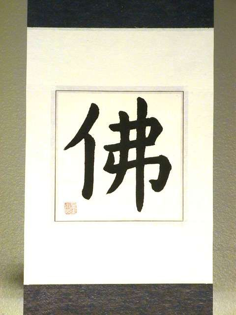 Chinese Character For Buddha Chinese Symbol For Blessed Brush
