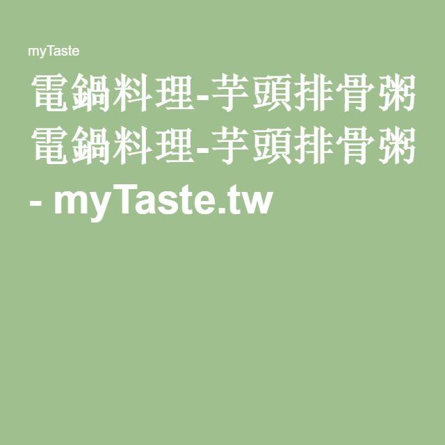 電鍋料理-芋頭排骨粥 - myTaste.tw