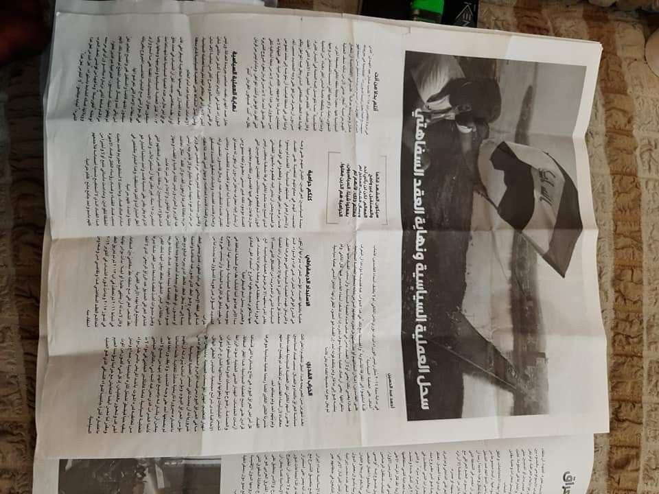 امس صدر العدد الأول من جريدة الثورة التي تحمل اسم تكتك الافتتاحية ب عنوان الشباب يعلنون قيامة العراق بعدها مواضيع لماذا Personalized Items Person Iraq