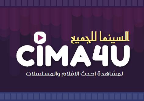 سينما فور يو Cima4u Drame