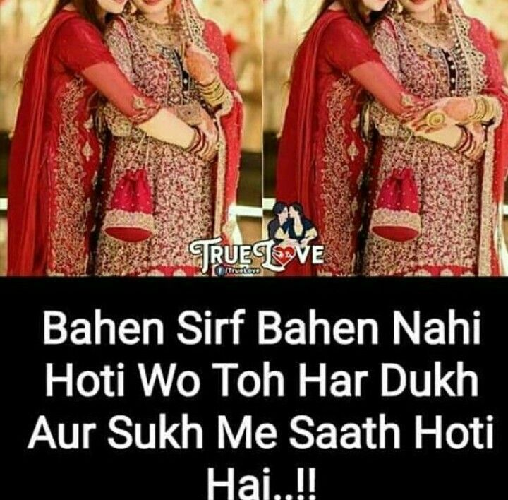 Hmm miss you aapi 😢 | Sisters | Brother sister quotes