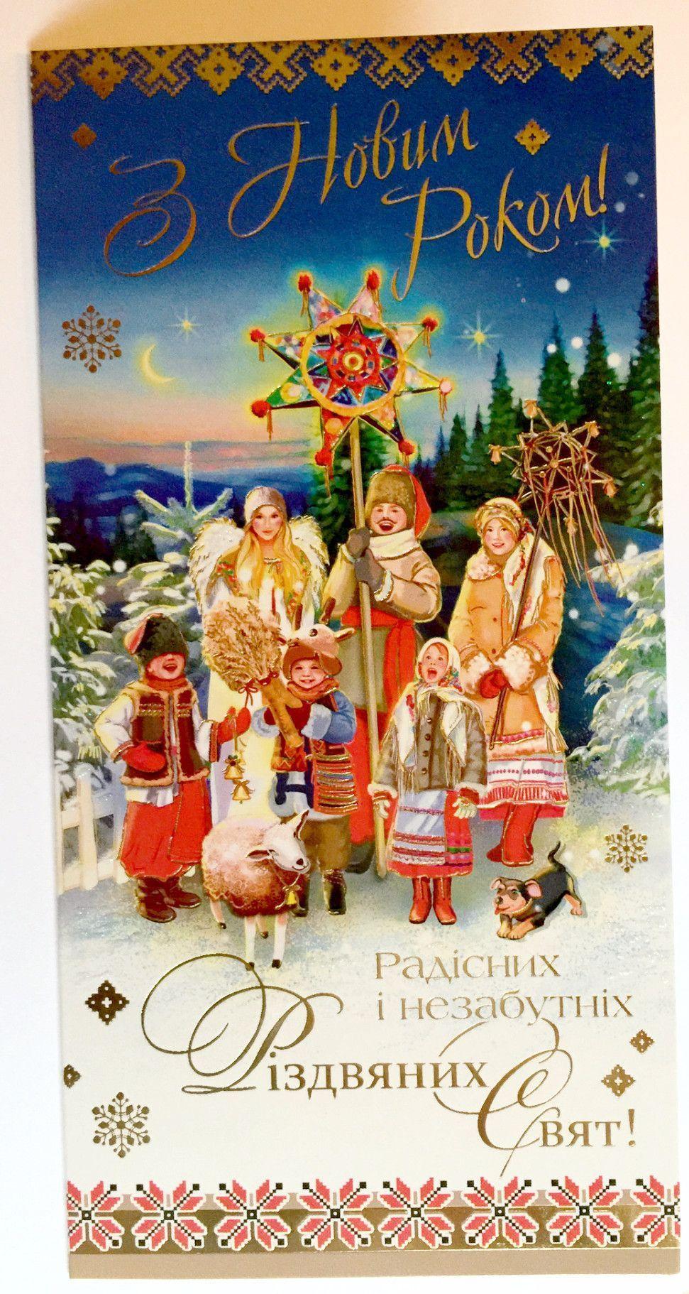 Glossy and shiny Christmas cards from Ukraine. Amazingly