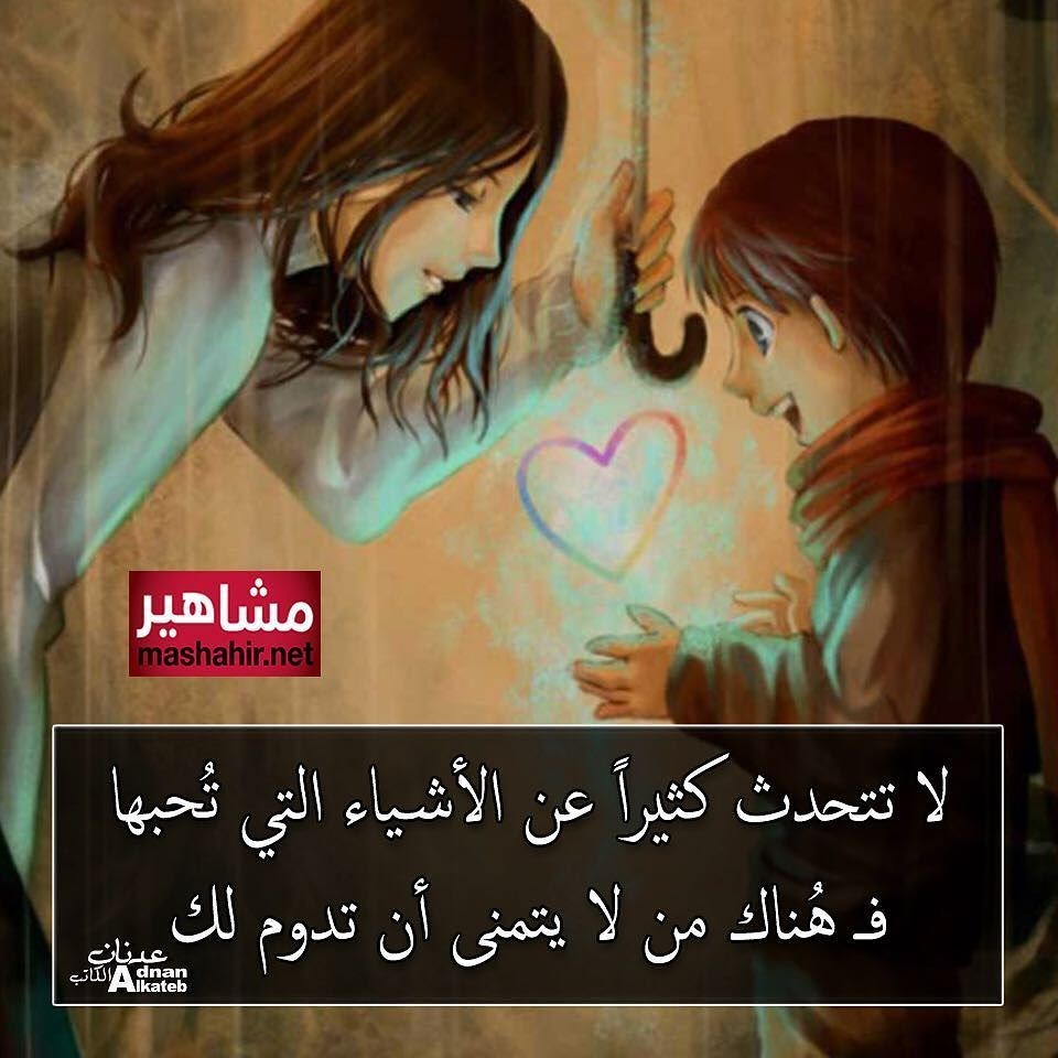 Instagram Photo By Mashahirnet May 14 2016 At 11 01am Utc Wallpaper Quotes Arabic Love Quotes Quotes
