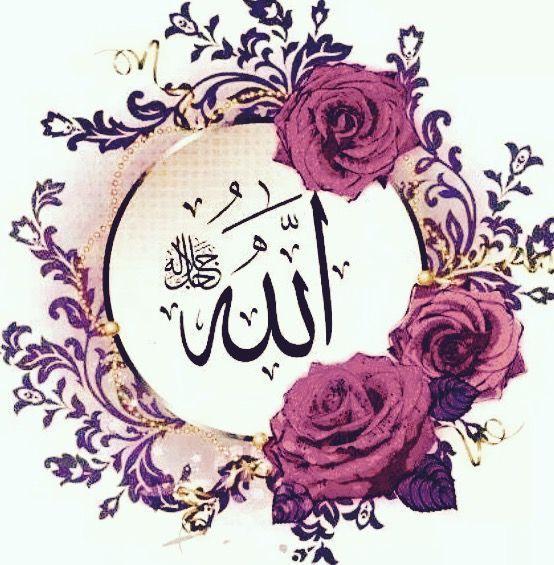 Desertrose Allah Calligraphy Art Islamic Art Calligraphy Allah Calligraphy Arabic Calligraphy Art