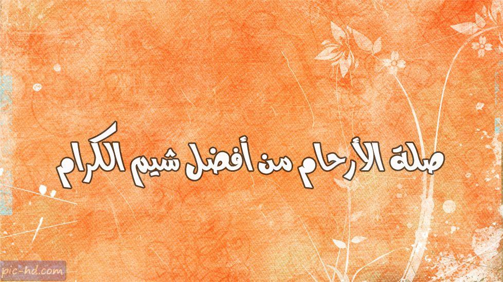 صور عن صلة الرحم كلام عن صلة الرحم مكتوبة علي صور Image Arabic Calligraphy Pics