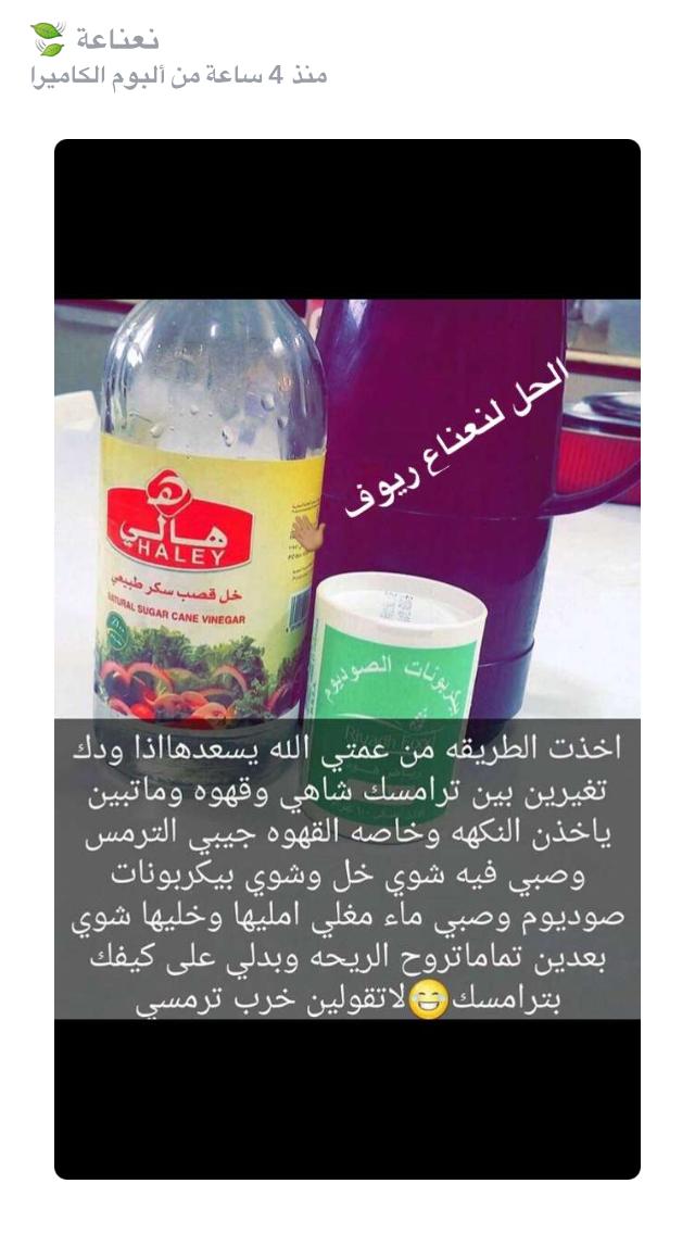 Pin By Raghd On عنايه امي Bottle Drinks Gac