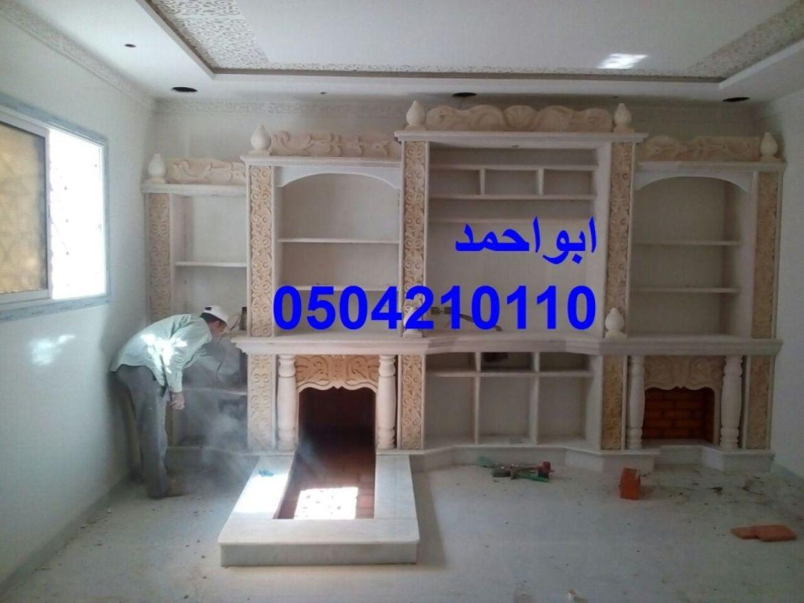 مشبات صور مشبات ديكورات مشبات صورمشبات مشبات رخام مشبات حجر ديكورات مشبات رخام مشبات الرياض مشبات السعودية مشبات حديثه مشبات Home Decor Home Home Decor Decals