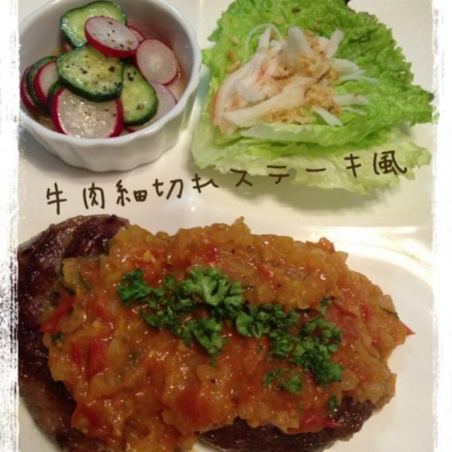 付け合わせはラディッシュと胡瓜のマリネを。写真はステーキが2つ並んでます! - 11件のもぐもぐ - 牛肉細切れステーキ風 by kanade0212