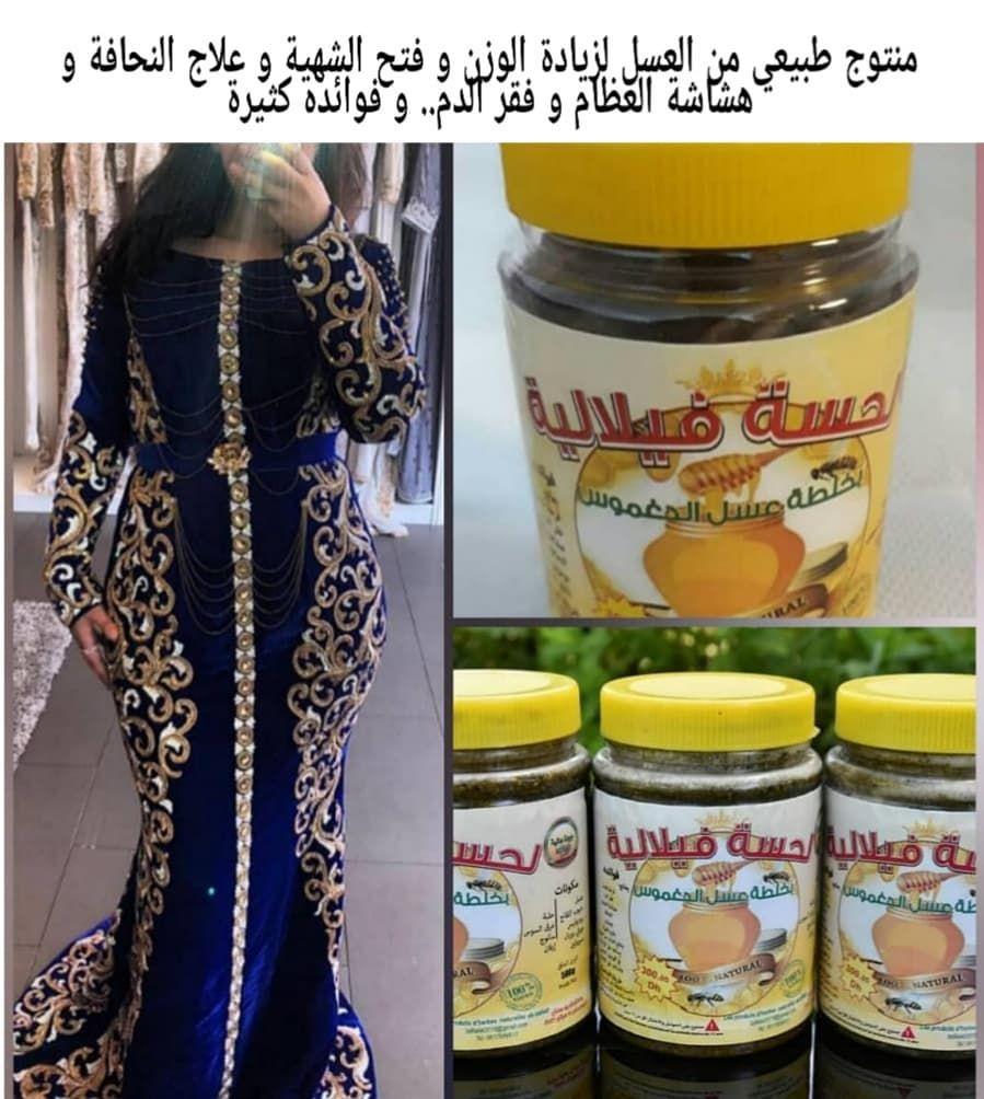 للطلب و الاستفسار تواصلوا مع Mantoujat Tabi3iya أو عبر الواتساب على الرقم 0642892379 لحسة بمكونات طبيعية Water Bottle Reusable Water Bottle Instagram Posts