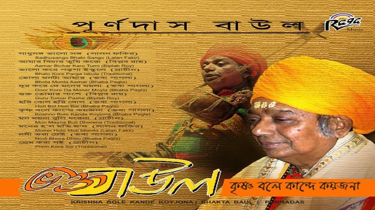 Purnadas Baul | BHAKTA BAUL | Bengali Folk Song - YouTube