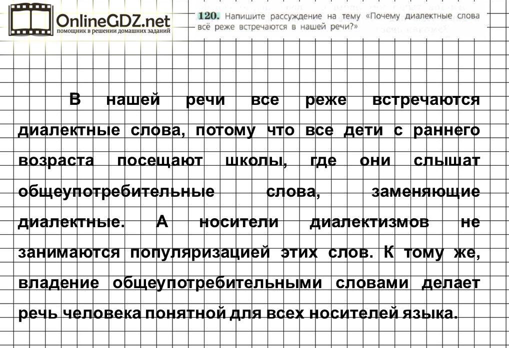 Текст контрольной работы в 4 класс за 1 полугодие по программе школа россии