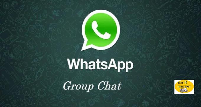 WhatsApp Group Admin कृपया ध्यान दें, कलेक्टर ने मांगा है