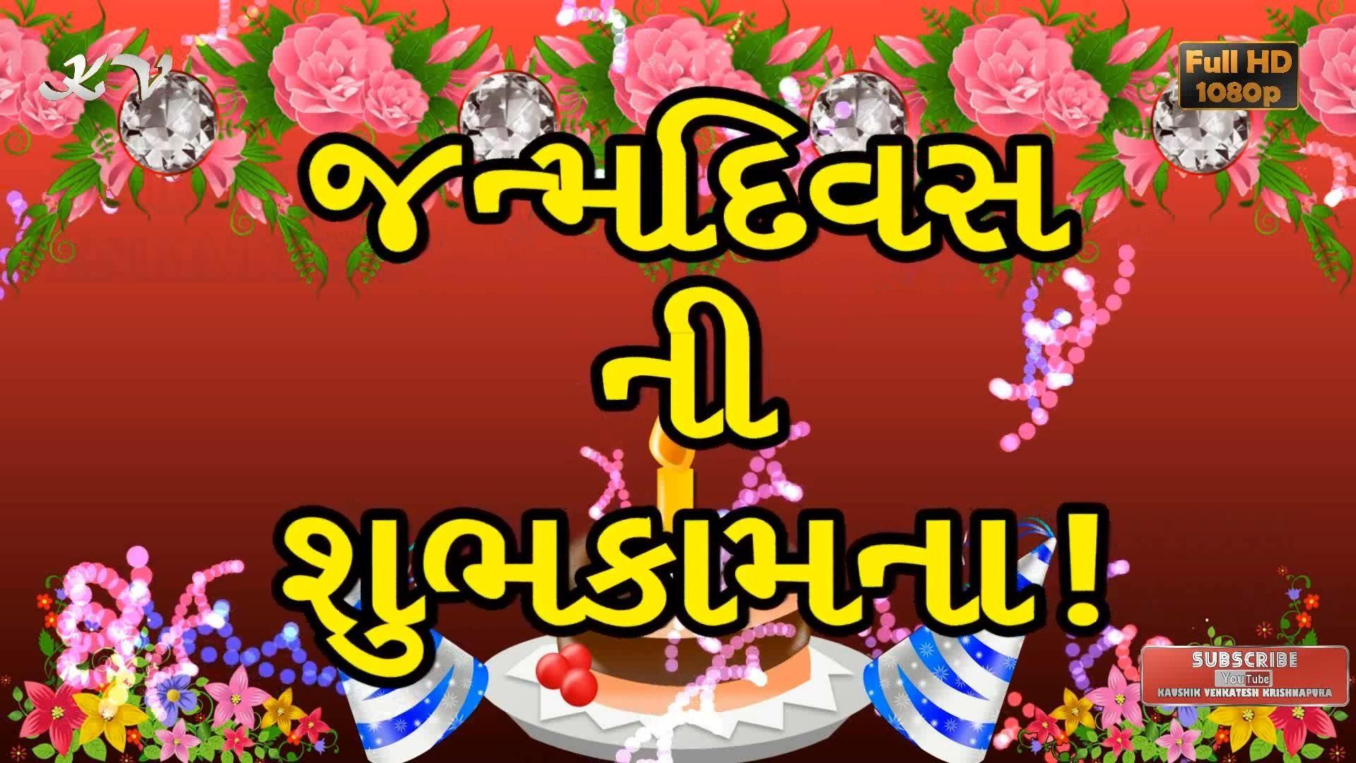 Gujarati Birthday Wishes, Happy Birthday Greetings in