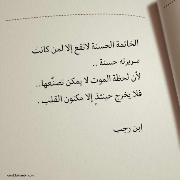 اللهم احسن خاتمتنا Words Arabic Words Life Quotes