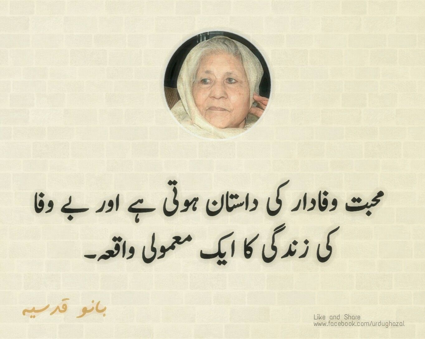 Bano Qudsia Dialogue Pin By Urdu Ghazal اردو غزل On Bano Qudsia Urdu Quotes Poetry