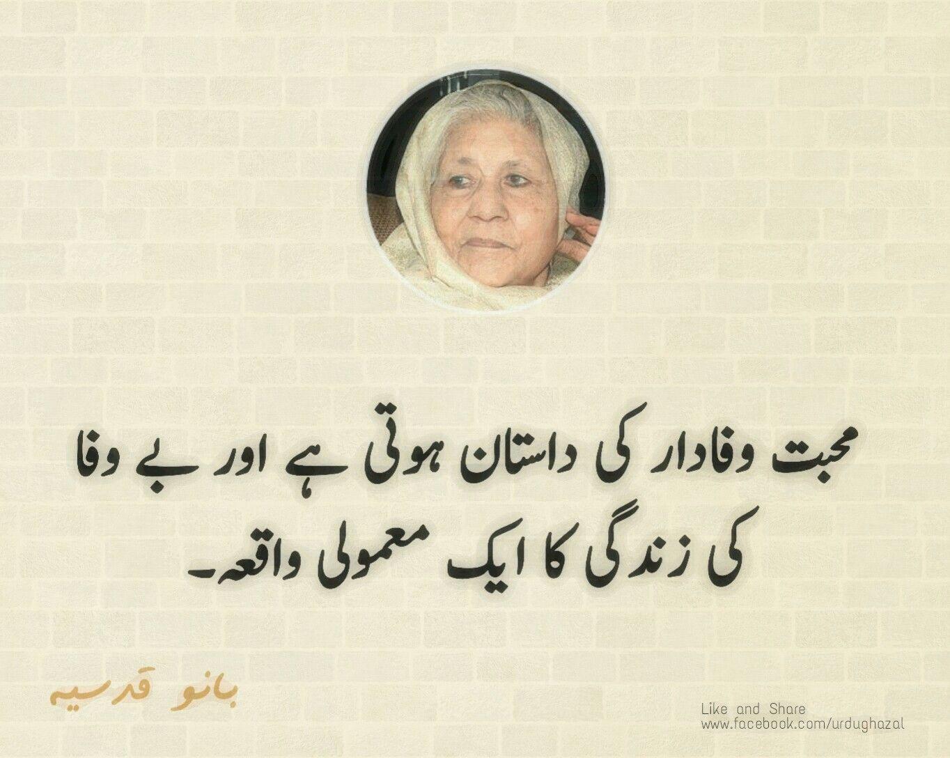 Pin by Urdu Ghazal اردو غزل on Bano Qudsia | Bano qudsia ...