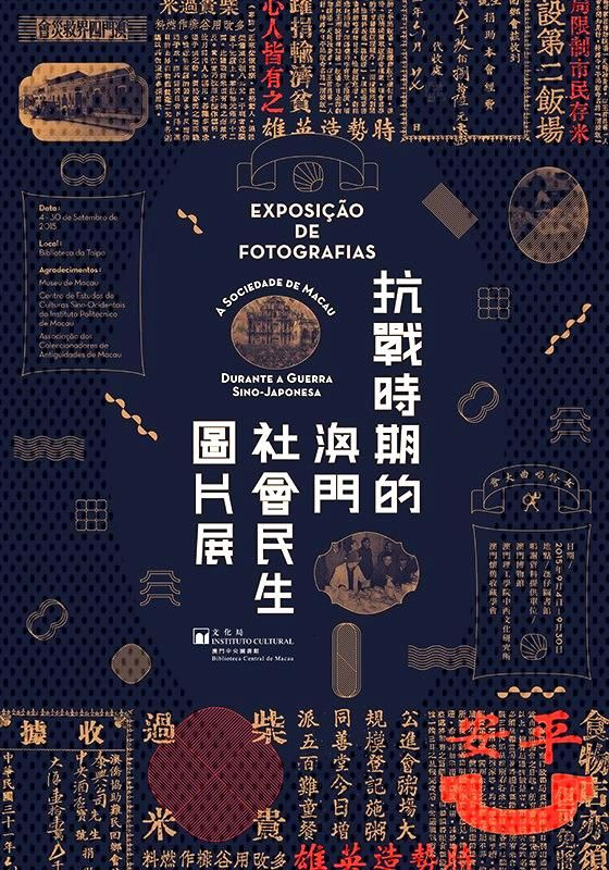 Photo Exhibition of quotMacao Social and Peoples Livelihood during the Anti-Japanese Warquot on Inspirat