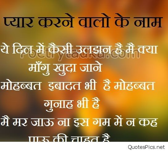 Heart Touching Hindi Line Statuses Quotes Wallpapers Hd