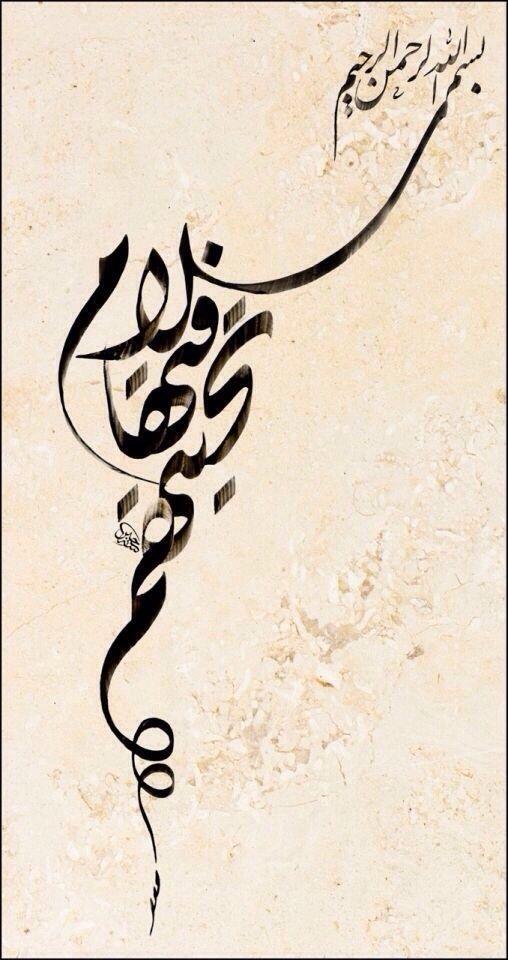 Surat ibraheem verse their the