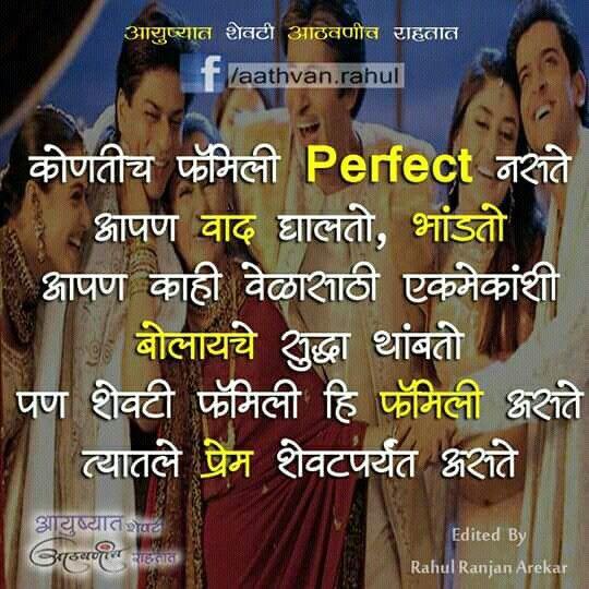Marathi Quotes Friendship Quotes Funny Marathi Quotes Best Family Quotes