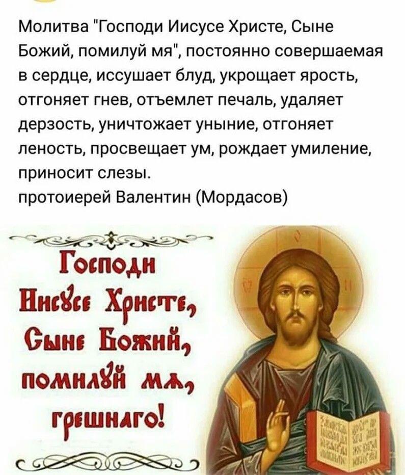Картинки иисуса молитва текст