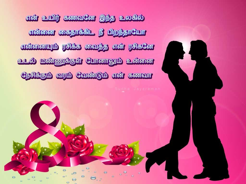 Romantic Happy Birthday Quotes In Tamil For Husband In 2020 Message For Husband Love Messages For Husband Anniversary Message For Husband