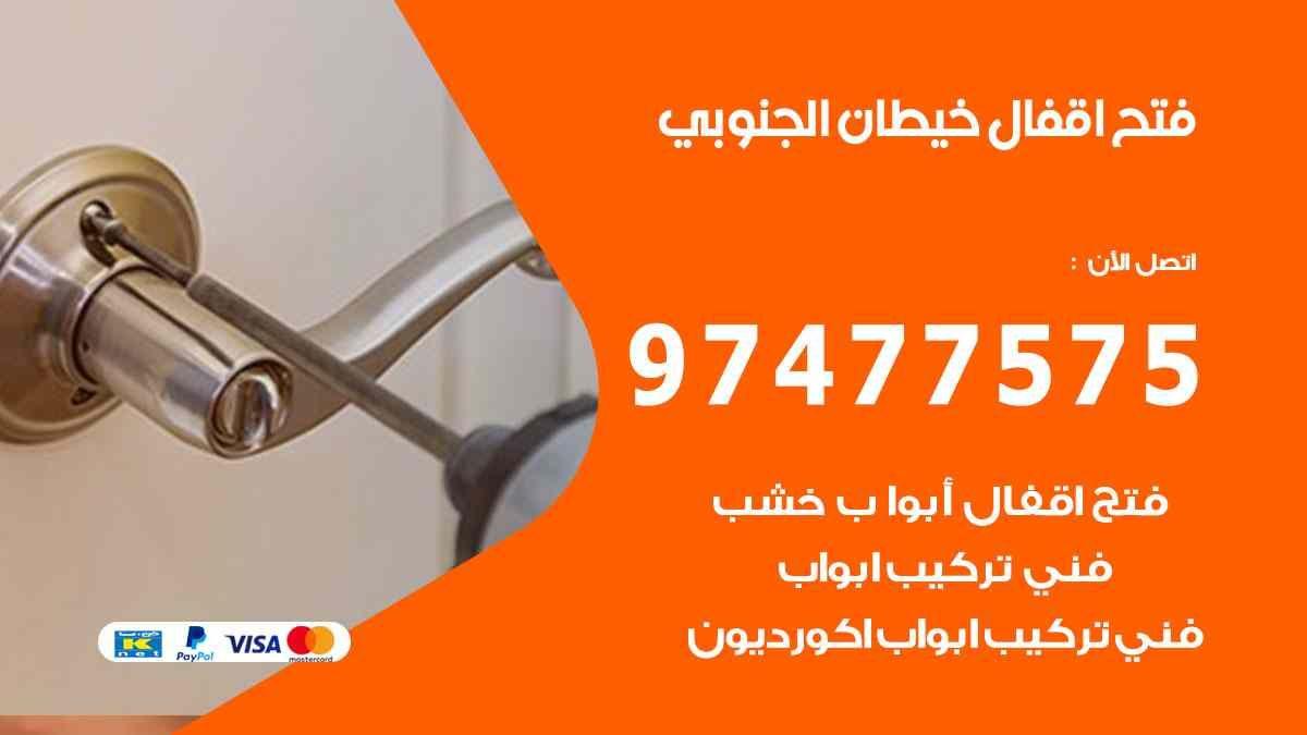 فتح اقفال خيطان الجنوبي 97477575 نجار فتح اقفال ابواب وتجوري وسيارات نجار الكويت