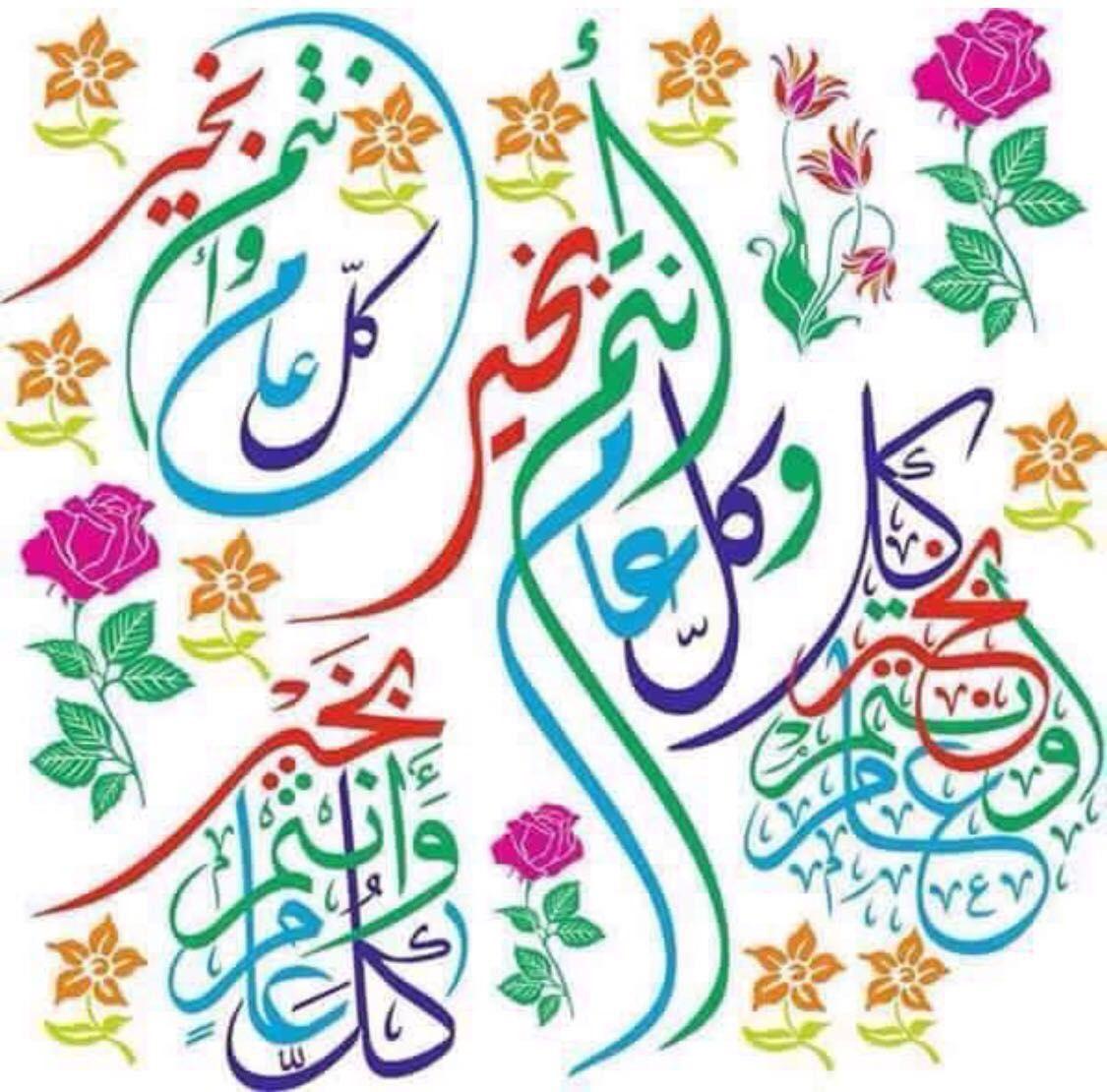 Eid Mubarak عيد مبارك Art Oriental Arabic