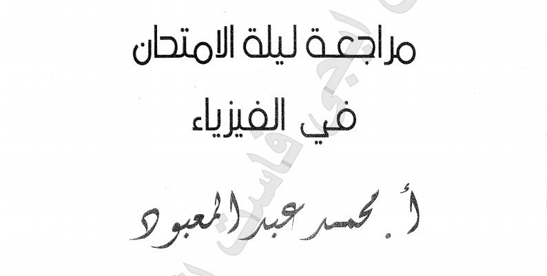 مراجعة ليلة امتحان الفيزياء محمد عبدالمعبود بعدالحذف الصف الثالث الثانوى 2020 لا ابرح حتى أبلغ Calligraphy Arabic Calligraphy