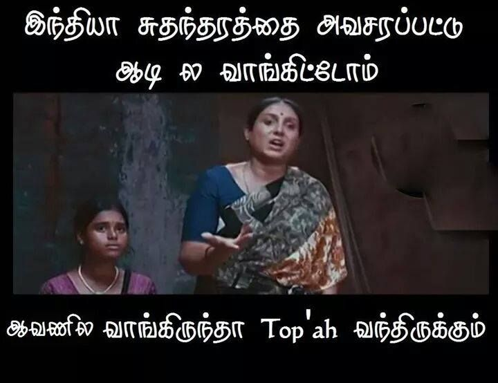 Funny Comment Memes: Tamil Jokes For Indian Independents Day