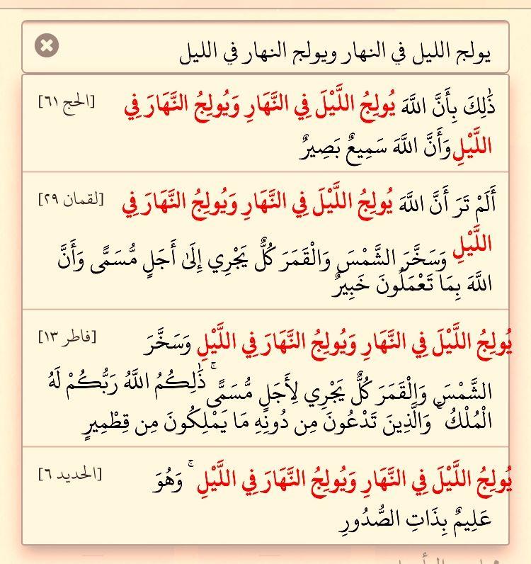 قوله تعالى يولج الليل في النهار ويولج النهار في الليل أربع مرات في القرآن الحج ٦١ لقمان ٢٩ فاطر ١٣ الحديد ٦ Math Math Equations Save