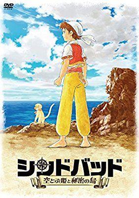 シンドバッド 空とぶ姫と秘密の島 Dvd シンドバッド アニメ映画 ドラマ映画