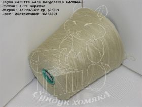 Zegna Baruffa Lane Borgosesia CASHWOOL фисташковый (027339)  87801558bf1