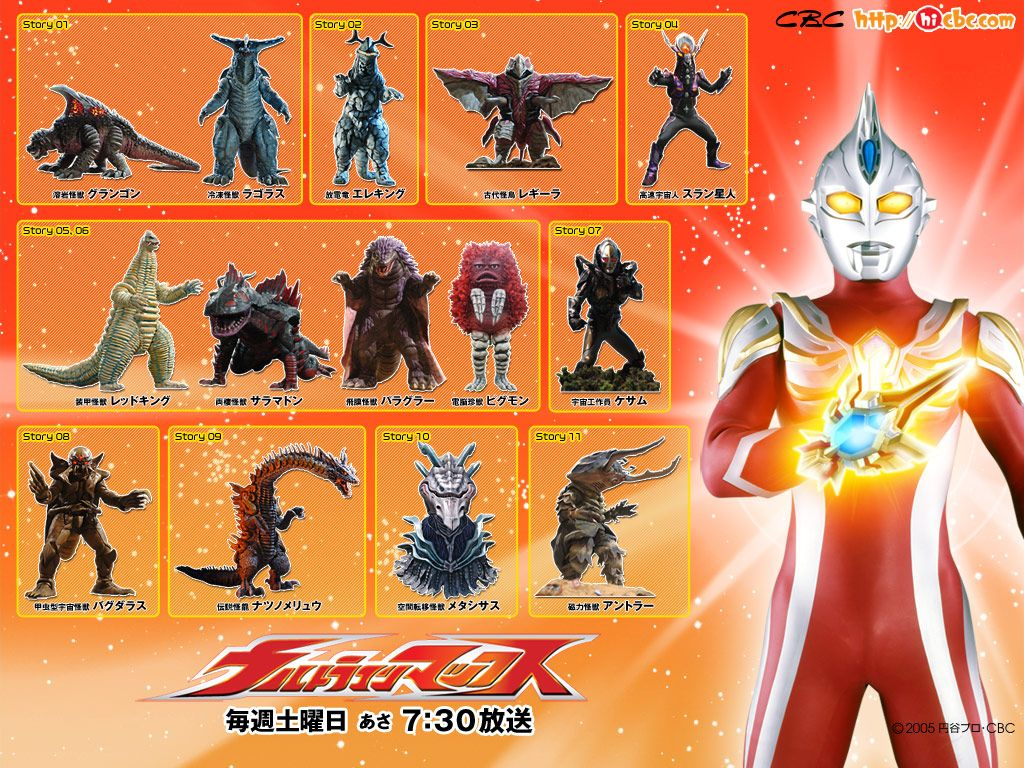 Ultraman Max and some of the Monsters he fights