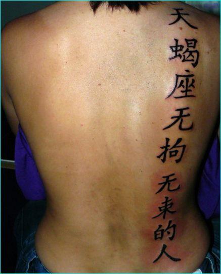 25 Japanese Katakana Tattoos Dovme