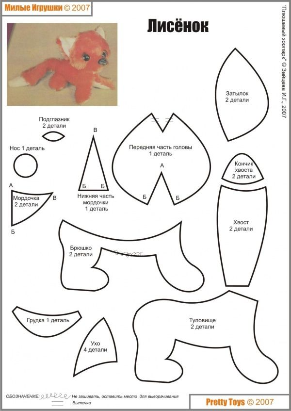 stuffed animal templates free - fox pattern plushies patterns pinterest foxes fox