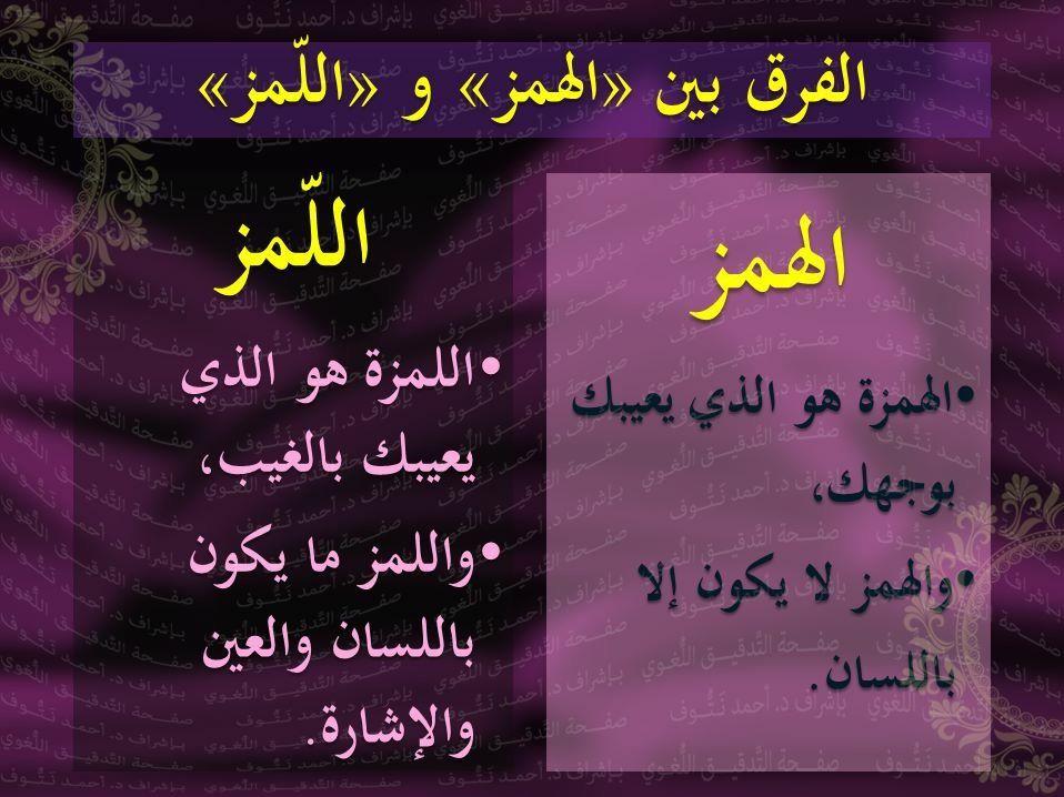 الهمز اللمز Beautiful Arabic Words Learning Arabic Japanese Quotes