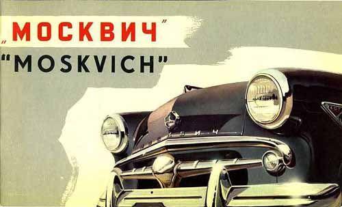 Картинки по запросу постеры советских авто | Картинки