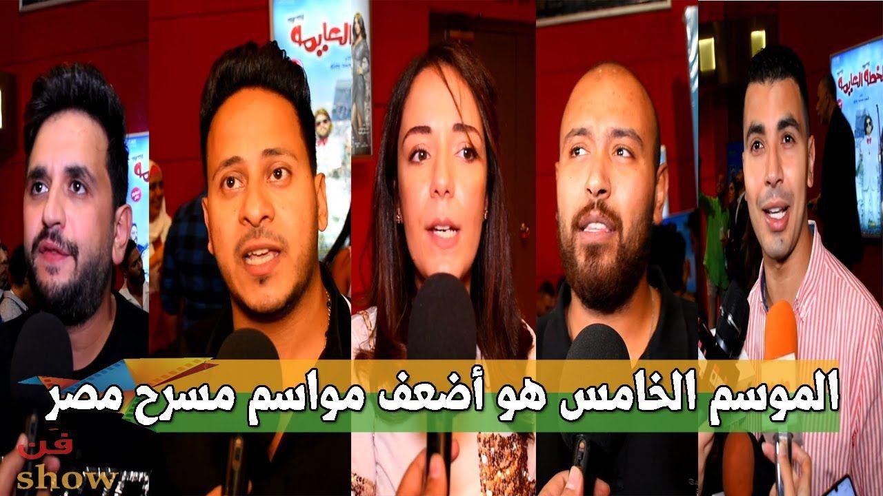 ردود جريئة وصادمة من نجوم مسرح مصر عن ضعف مستوى الجزء الخامس والأخير Celebrities Incoming Call Screenshot Incoming Call