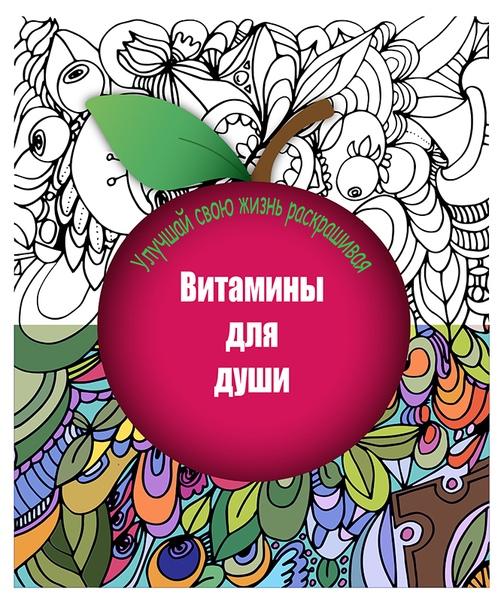 Книга раскраска для взрослых и детей. Витамины для души ...