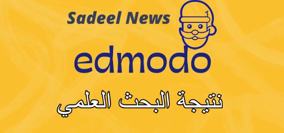 الان نتائج البحث العلمي للصف الثالث الإعدادي الترم الثاني 2020 في جميع محافظات مصر Tech Company Logos Company Logo Edmodo