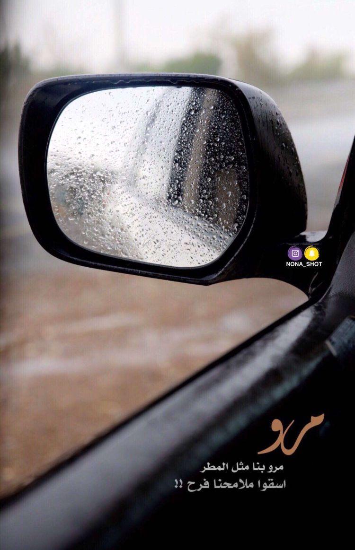 مطر اجواء خياليه Rain Quotes Beautiful Arabic Words Pretty Quotes