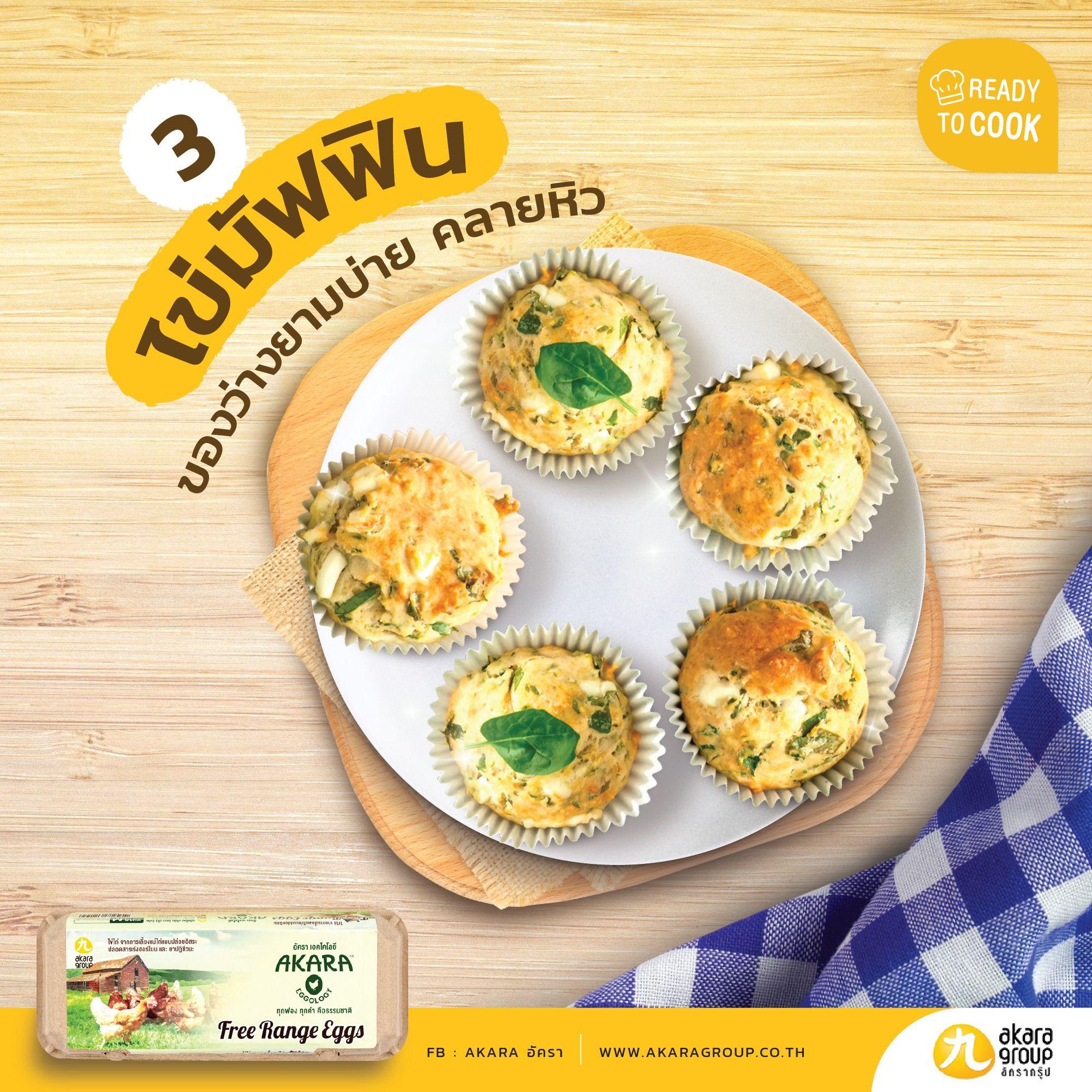 3 ไข ม ฟฟ น Egg Muffin Food Cooking Breakfast