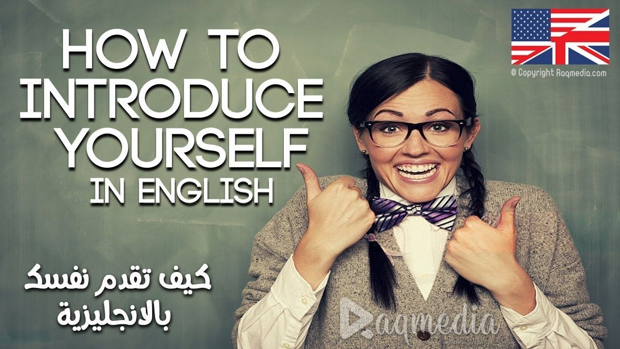 How To Introduce Yourself In English