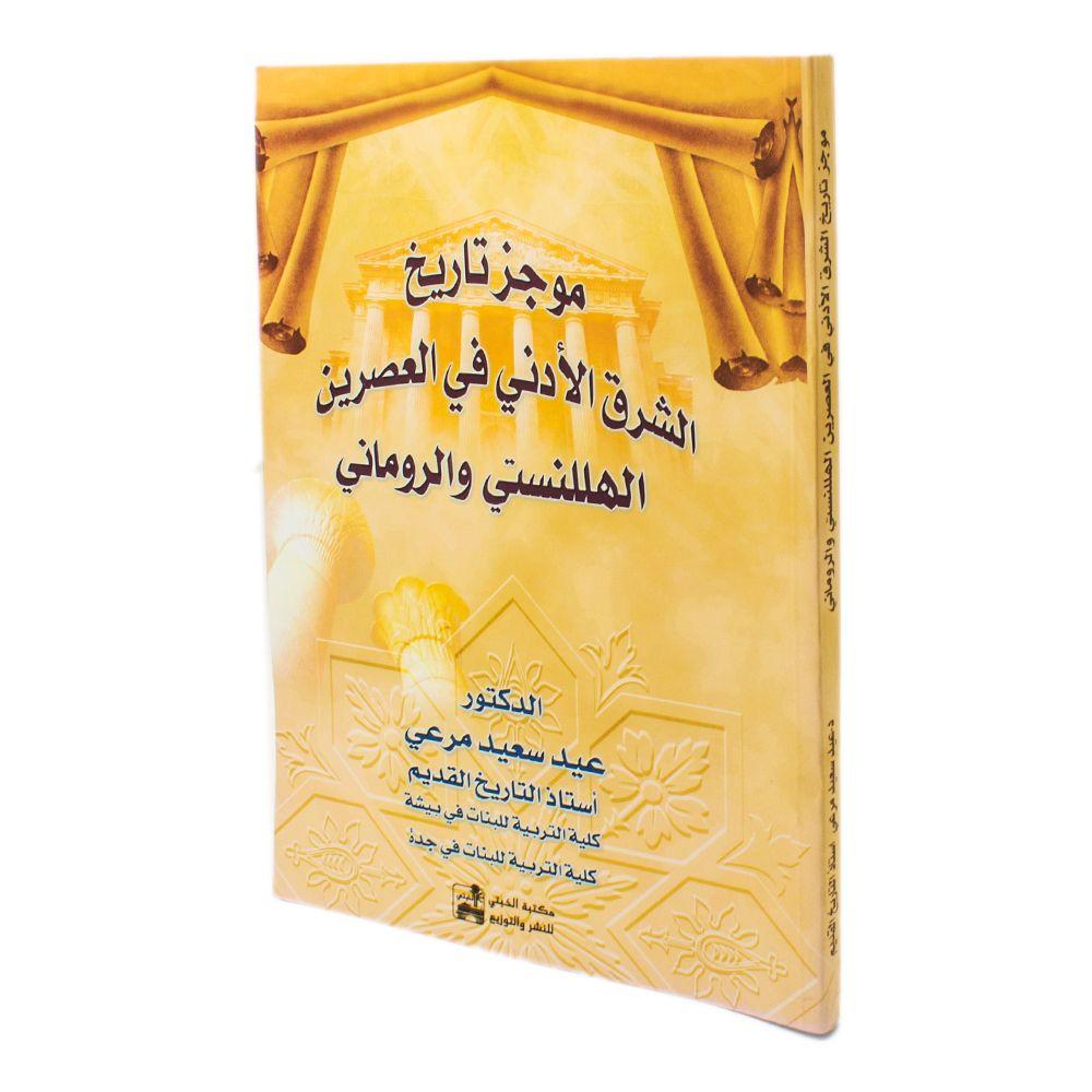 تحميل كتاب عام قضيته في العراق pdf